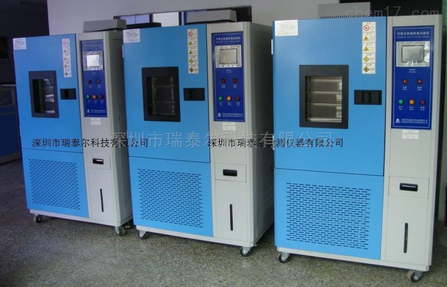 深圳市测试机-东莞恒温恒湿试验室