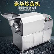 五谷炒货机,不锈钢电加热炒货选择广州旭朗