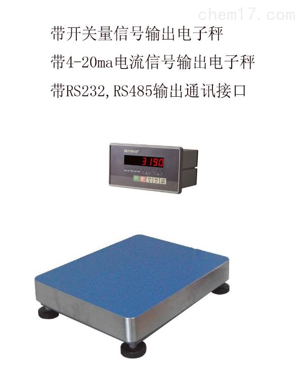 继电器开关信号电子称,4-20ma控制电子秤