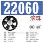 22060轴流风机含油220V