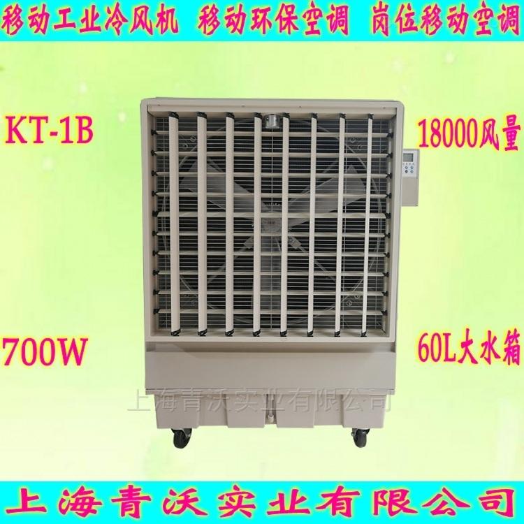移动水冷空调大型工业冷风机