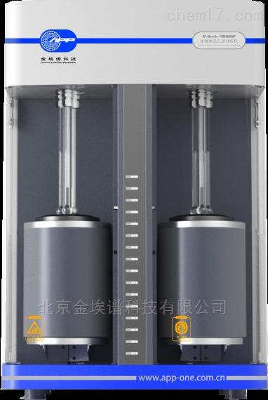 活性碳孔径分布和比表面积测定仪