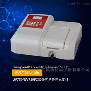 UV759紫外可见分光光度计金属元素食品药品检测