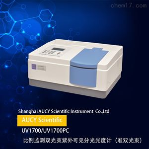 紫外可见分光光度计厂家奥析UV1700PC