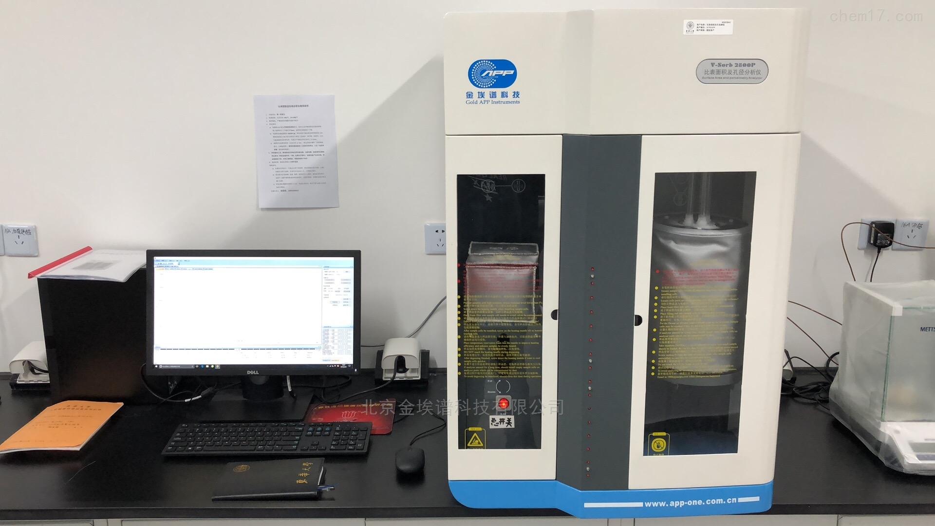 平均孔径测定仪 全自动容量静态法