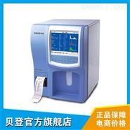 迈瑞Mindray全自动三分类血球分析仪BC-2600