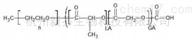 两嵌段共聚物mPEG-PLGA-OH MW:2000 5000嵌段共聚物