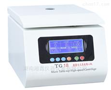 微量台式高速离心机TG18