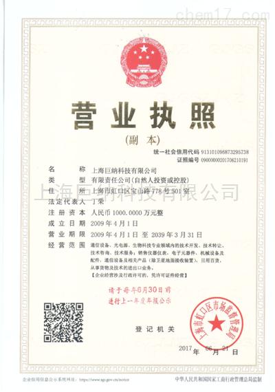 上海巨纳科技有限公司三证
