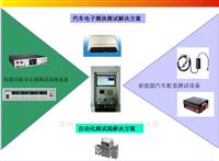 BYT2000+新能源汽车 PDU高压控制盒功能测试