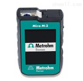 瑞士万通 Metrohm Mira-3 手持式拉曼光谱仪