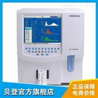 BC-3000Plus迈瑞全自动三分类血常规检测仪