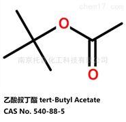 供应 乙酸叔丁酯 涂料溶剂