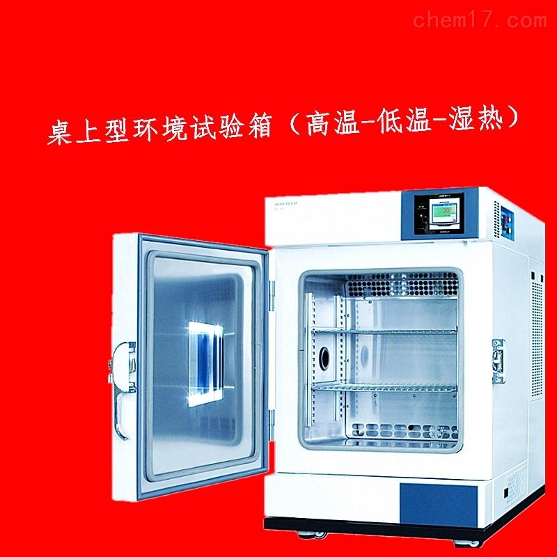 桌上型高低温试验箱环境箱触摸屏可编程
