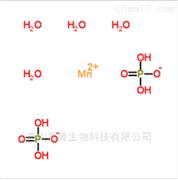 磷酸二氢锰 18718-07-5 优质钢铁防锈原料
