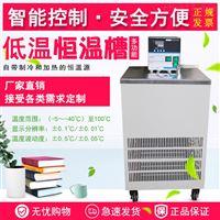 恒温槽实验室恒温水槽数显低温水浴槽水箱