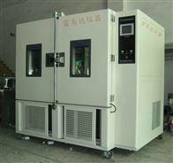 THP1500富易达大型可程�式恒温恒湿箱