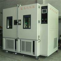 THP1500大型恒溫恒濕試驗機
