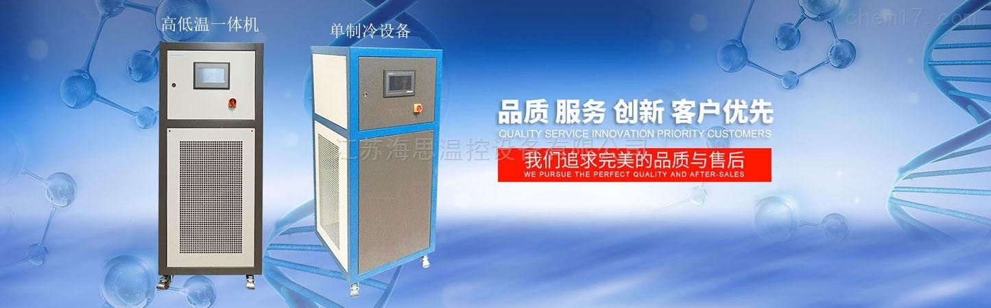 制冷加热一体机设备5.5KW