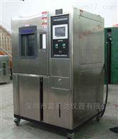 THP150河南郑州可程式恒温恒湿箱