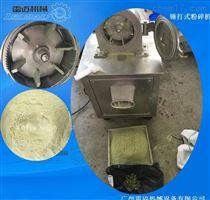 FS-180-4W全草类大型水冷式粉碎机厂家