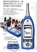 日本理音普通声级计NL-42EX