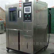 河南郑州可程式恒温恒湿箱
