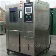 THP150河南鄭州可程式恒溫恒濕箱