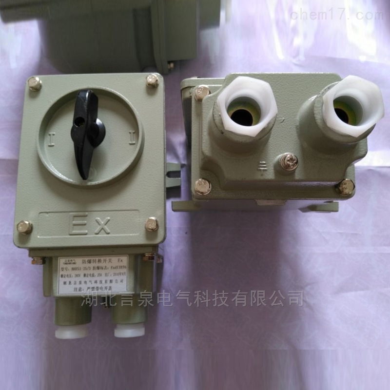 防爆转换开关BHZ51-10A三相电机启停控制器