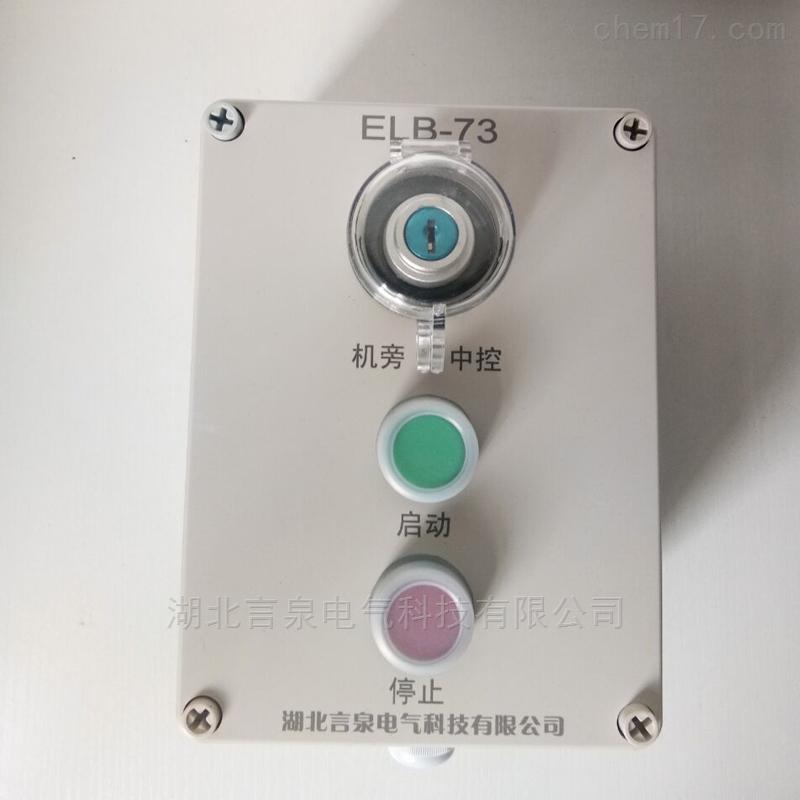 DBP-400电站防水防尘紧急断电主令控制箱