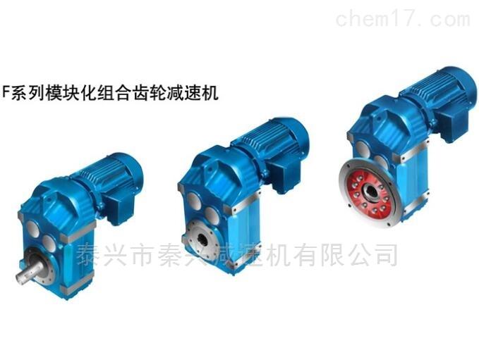 TL模块化齿轮减速机