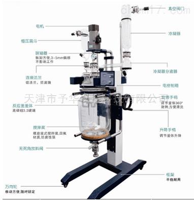 天津予华(新型自动升降)夹套玻璃反应釜