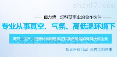 武汉佰力博科技有限公司