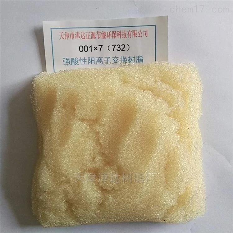 电厂电标001x7强酸性阳离子交换树脂