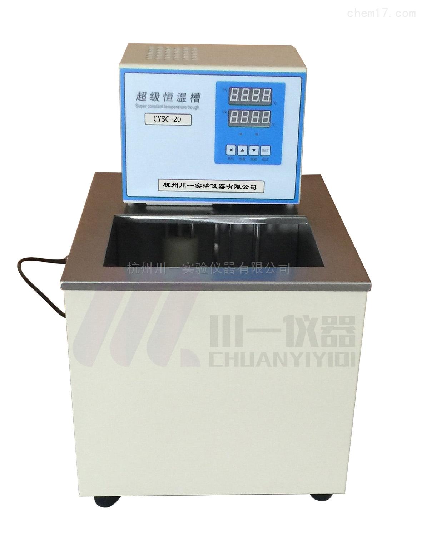 实验室高温循环器GX-2005外循环油浴锅10/15