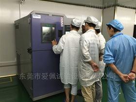 AP-CJ快速高低温循环冲击试验箱