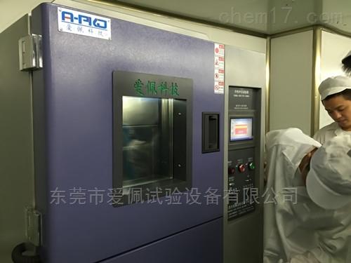 杭州高低温冲击试验箱