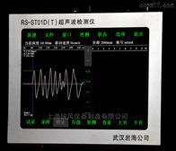 RS-ST01D(T)RS-ST01D(T)超声波检测仪