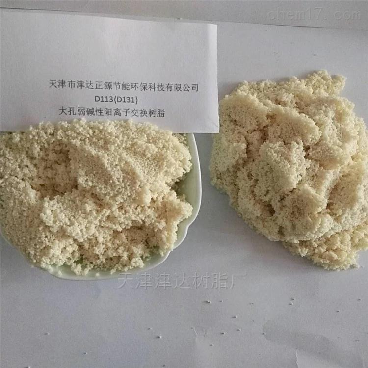 离子交换树脂吸附钙镁离子树脂D113