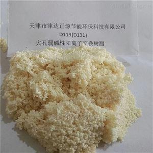 批发销售D113大孔弱酸性阳离子交换树脂