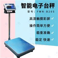 0-300公斤可以记录扫描单号的电子秤价格