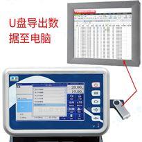 电子秤可通过RS232通讯上传产品名称及重量