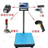 150公斤掃條碼時可自動累加稱重數據電子秤