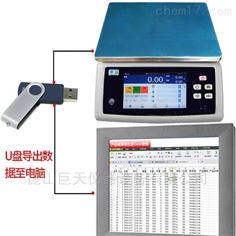 WN-Q20S智能秤,可保存称重数据计数桌秤