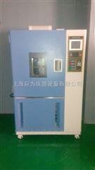 天津JW-HS2001恒定濕熱試驗箱