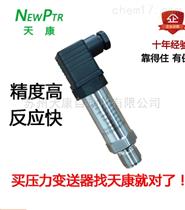 恒压供水传感器高精度扩散硅液压真空变送器