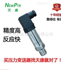 4-20MA恒压供水传感器高精度扩散硅液压真空变送器