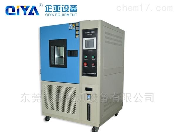 东莞耐臭氧老化试验箱