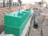 洛阳度假村生活污水处理一体化设备