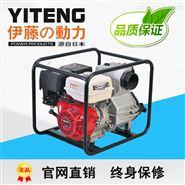 伊藤动力水泵YT40B销售报价